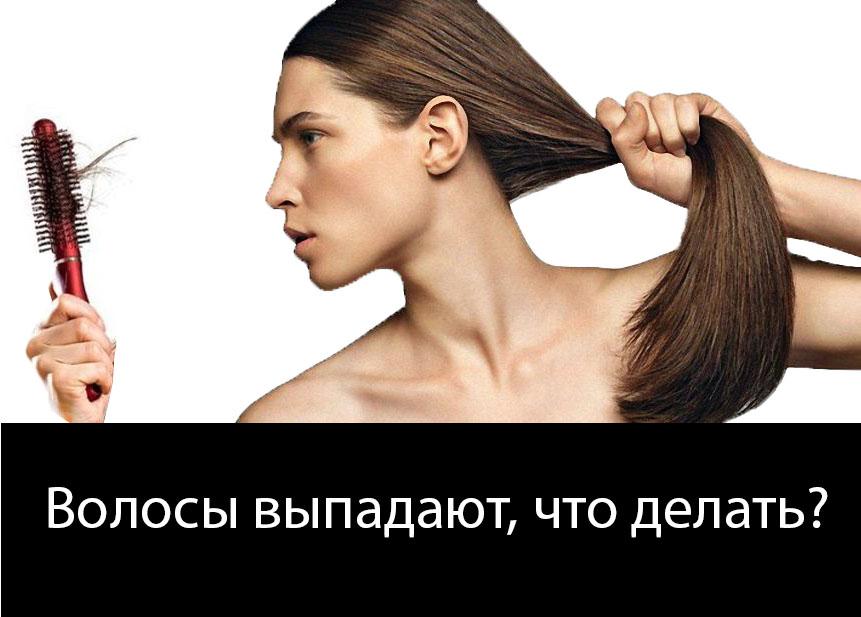 волосы выпадают что делать
